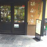 温泉レポート 杉戸天然温泉 雅楽の湯(うたのゆ)