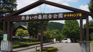 出会いの森総合公園オートキャンプ場の魅力とおすすめポイントまとめ
