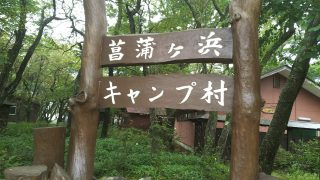 菖蒲ヶ浜キャンプ場レポート① 奥日光中禅寺湖の湖畔でキャンプ