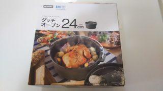ニトリのダッチオーブン24cmを購入。ダッチオーブンを取り扱っていない店舗があるので注意