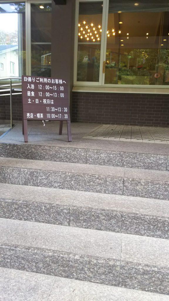 休暇村日光湯元温泉