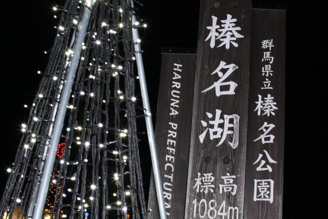 榛名湖イルミネーションフェスタ2017