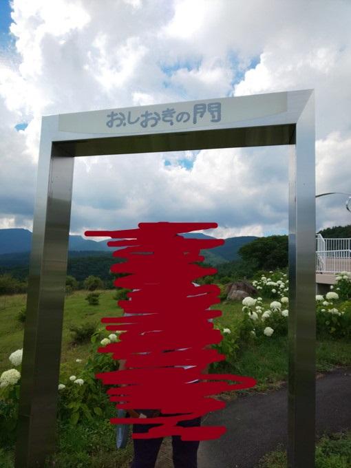 嬬恋牧場 おしおきの門