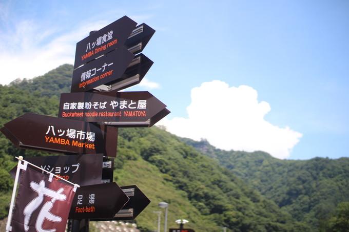 「道の駅」八ッ場ふるさと館