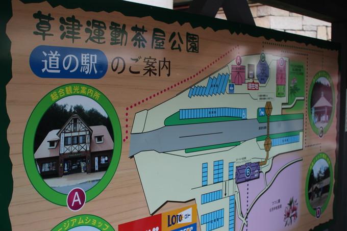 草津運動茶屋公園